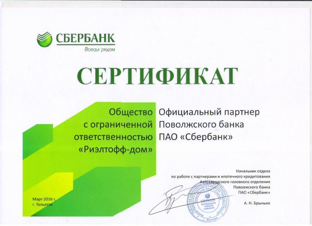 урок, спасибо фото сертификат сбербанк кадре
