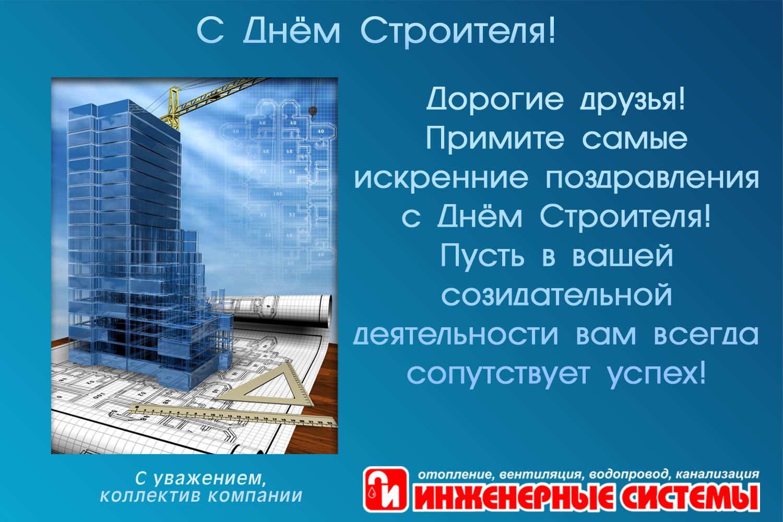 бесплатно с днем строителя проектировщика открытка персональные